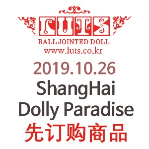 Special booking DOLL for 2019 ShangHai DollyParadise